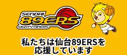 仙台89ers