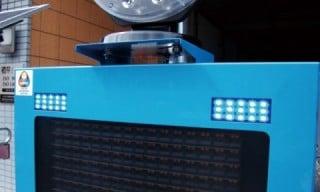 LED電光板