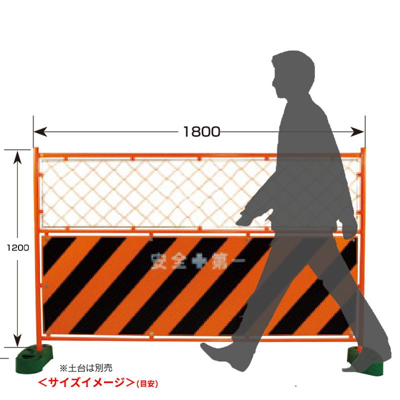 ガードフェンス1800×1200mm トラ柄工事用フェンス