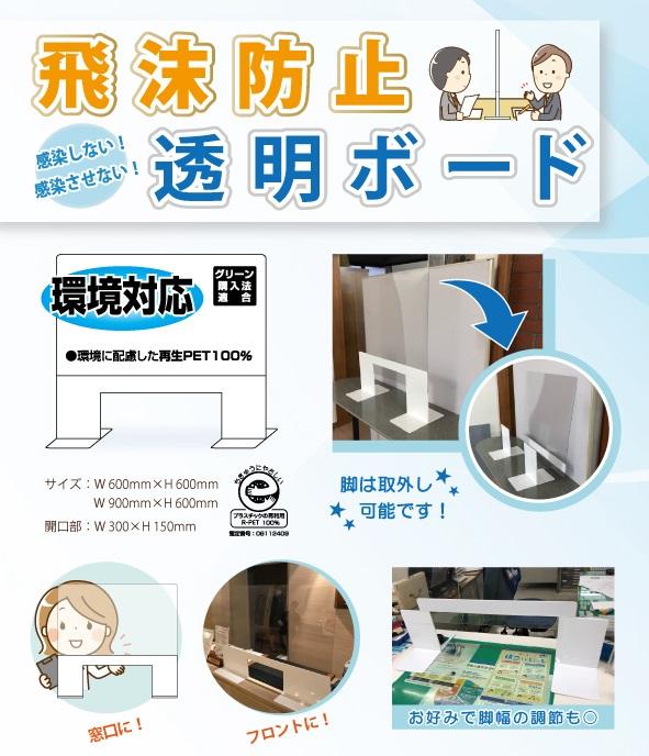 飛沫防止透明ボード