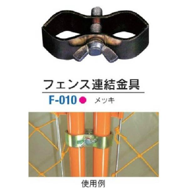 フェンス連結用金具 メガネクランプ