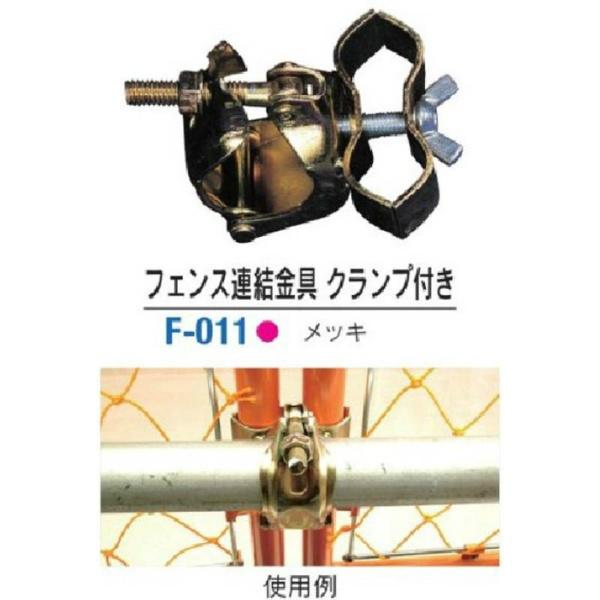クランプ付き フェンス連結金具