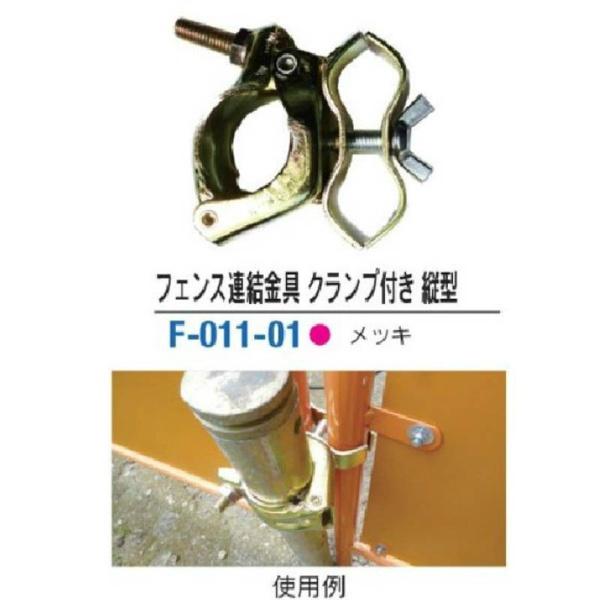 縦型クランプ付き フェンス連結金具