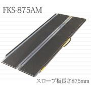 携帯スロープ FKSシリーズ