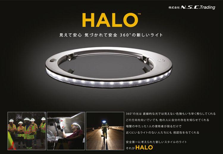 全周型LEDヘッドライトHALO