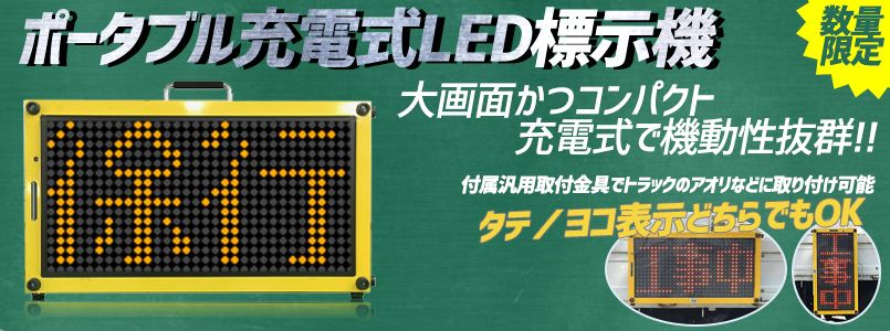 ポータブル充電式LED標示機