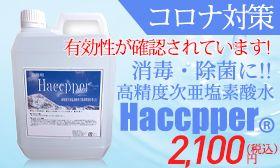 次亜塩素酸水 ハセッパー