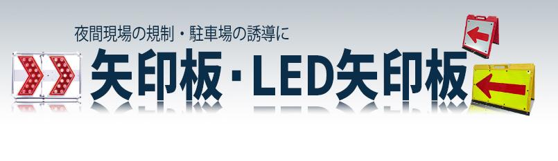 矢印板・LED矢印板