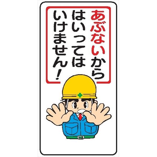 27-イラスト標識・マンガ標識