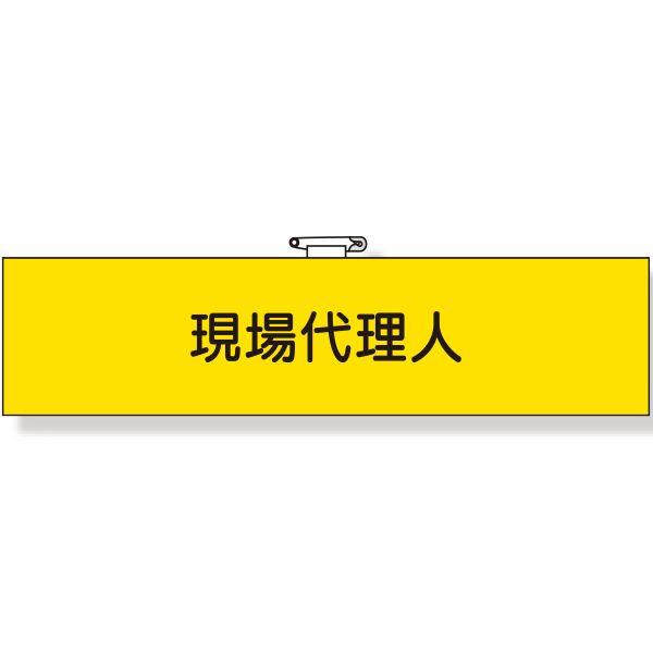 33-腕章・ワッペン・リボン