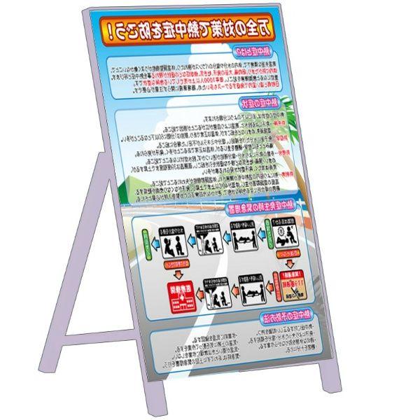 43-お知らせ・注意看板