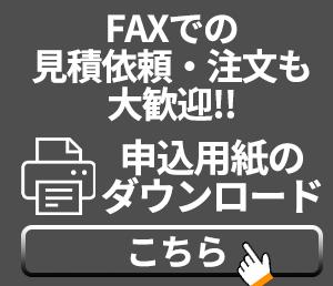 FAX申込用紙はこちら