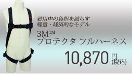 墜落製用器具(新規格安全帯)