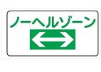 イラスト標識 WB板