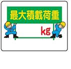 イラスト標識 WE板