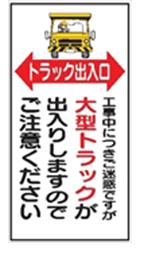 イラスト標識 WN板