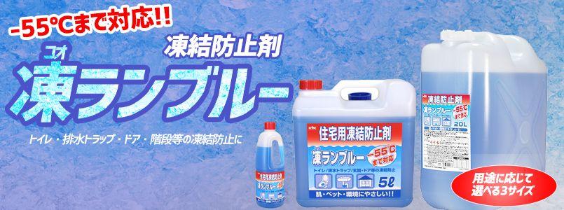凍結防止剤凍ランブルー