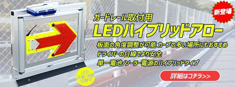 ガードレール取付用LEDハイブリッドアロー