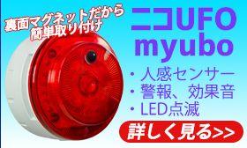 ニコUFO myubo