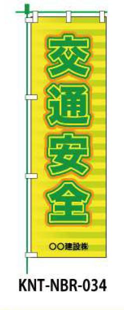 交通安全のぼり旗
