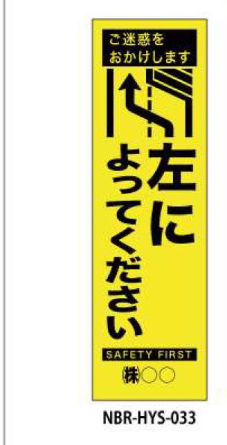 のぼり旗 工事看板デザインHYS/CPF