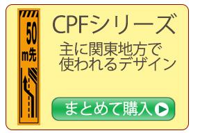 工事看板 スリムサイズCPFシリーズ