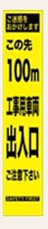 工事看板 スリムサイズ イエロープリズム HYSシリーズ