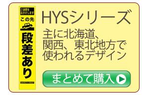 工事看板 スリムサイズHYSシリーズ
