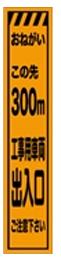 工事看板 スリムサイズ オレンジプリズム