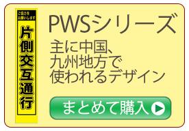 工事看板 スリムサイズPWSシリーズ