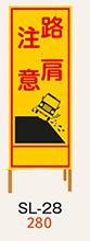 SL看板 鉄枠付き 路肩注意