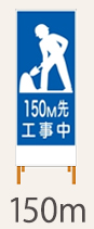 SL看板 鉄枠付き 150m先工事中