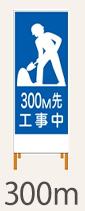 SL看板 鉄枠付き 300m先工事中
