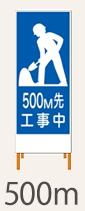 SL看板 鉄枠付き 500m先工事中