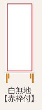 SL看板 鉄枠付き 白無地赤枠付き