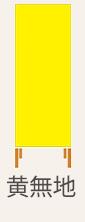 SL看板 鉄枠付き 黄色無地