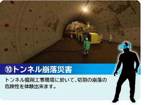 トンネル崩落災害